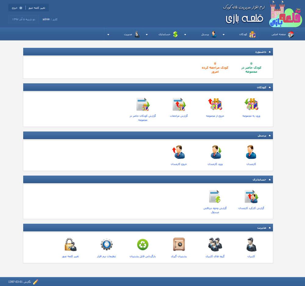 نرم افزار مدیریت خانه کودک قلعه بازی
